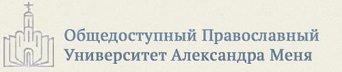 Общедоступный Православный Университет Александра Меня